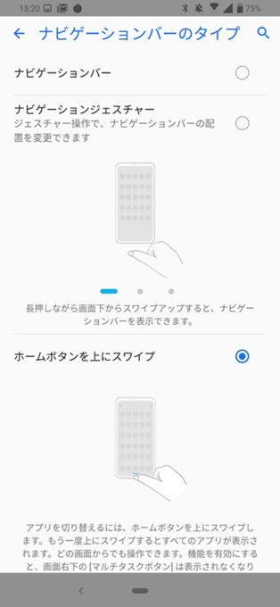 ナビゲーションバーを3種類から選択可能