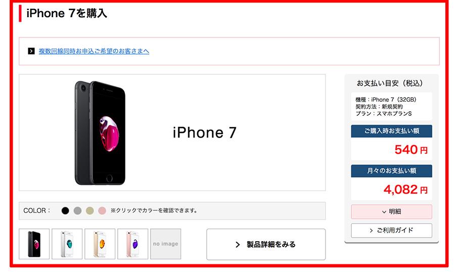 スマートフォンの商品ページを開く
