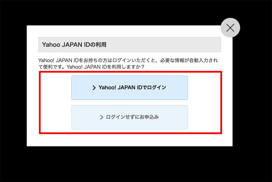Yahoo JAPAN IDでログインするか選ぶ
