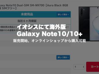 Galaxy Note10/10+がイオシスにて販売開始