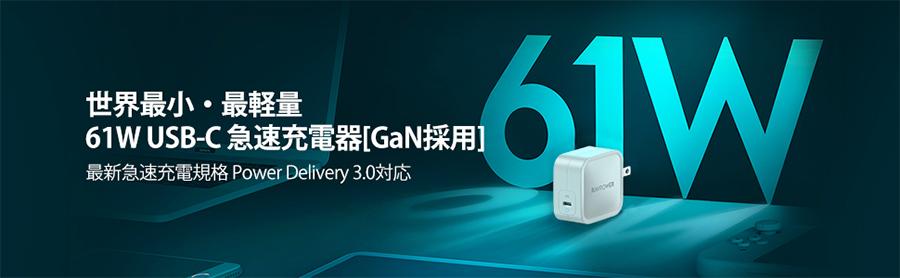 新素材 GaN (窒化ガリウム)採用で最小、最軽量を実現