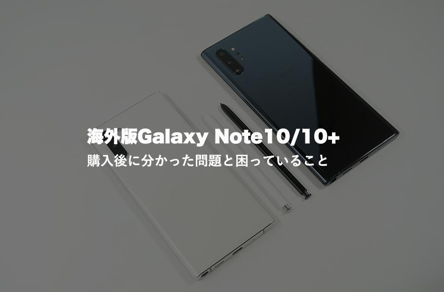 Galaxy Note10/10+の海外版を購入して発覚した問題点・困っていること