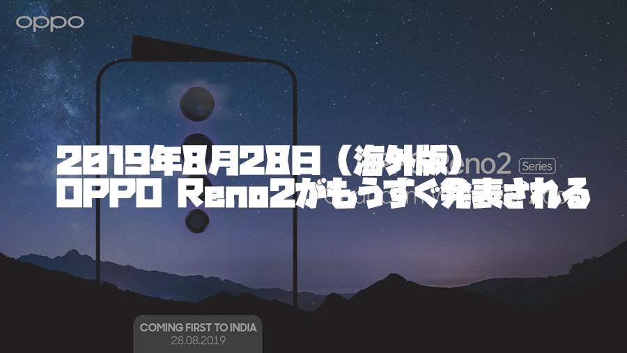 OPPO Reno2を2019年8月28日に発表