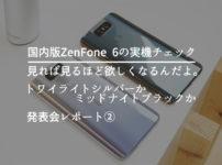 国内版ZenFone 6の実機をチェック