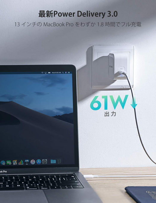 USB-C Power Delivery3.0対応、最大61Wで出力可能