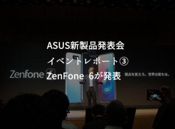 ASUS新製品ZenFone 6含む発表会イベント