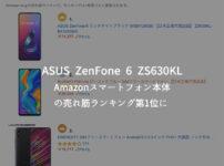 Amazonスマートフォン本体の売れ筋ランキング第1位にZenFone6がランクイン