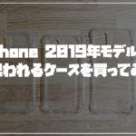 iPhone 2019年モデルのケースを買ってみた