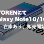 ETOREN(イートレン)にてGalaxy Note 10シリーズが販売開始