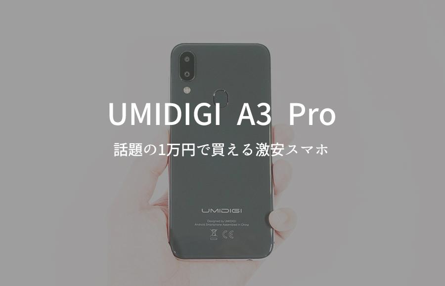 UMIDIGI A3 Pro レビュー