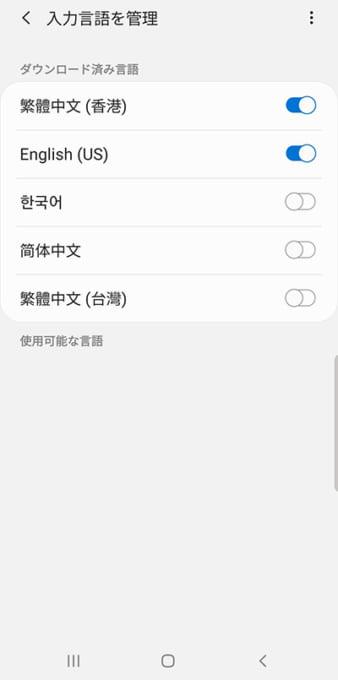 Samsungキーボードに日本語が追加できない問題