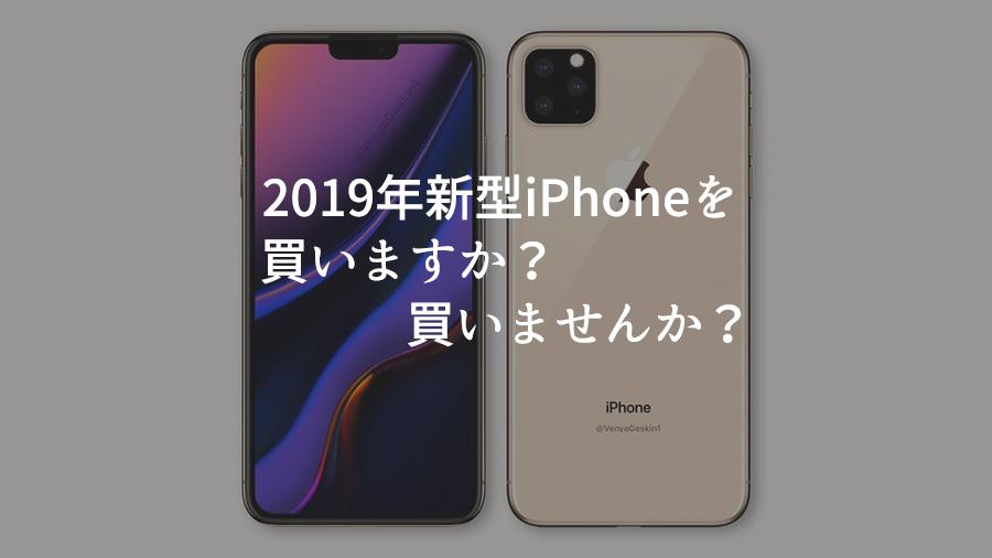 iPhone 11を買うか買わないか