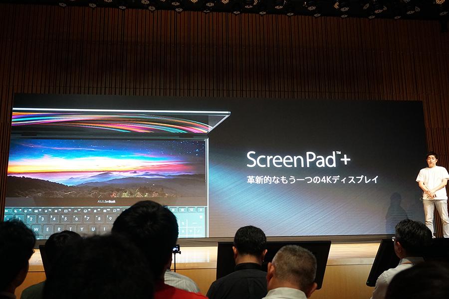 ScreenPad+が凄い