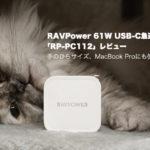 RAVPower 61W USB-C急速充電器「RP-PC112」レビュー