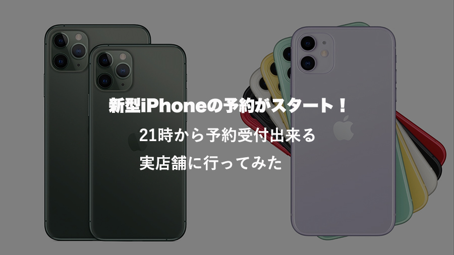 iPhone 11予約