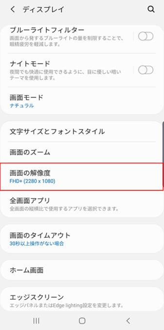 Note10+の画面解像度変更設定
