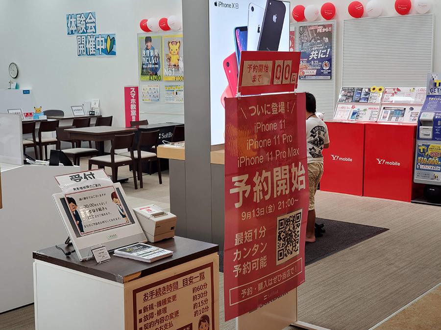SoftBankショップ実店舗の様子