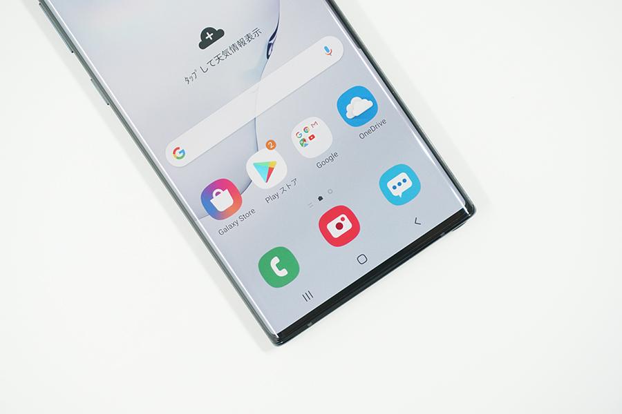 Galaxy Note10+のディスプレイ下部