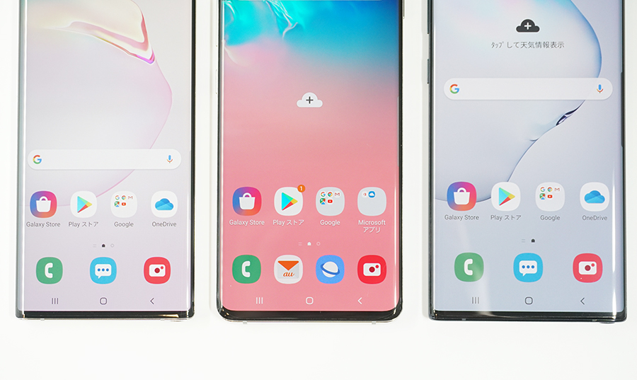 Note10 / Note10+とS10+のベゼル幅下部