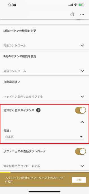 Headphones Connectアプリで日本語音声をダウンロード