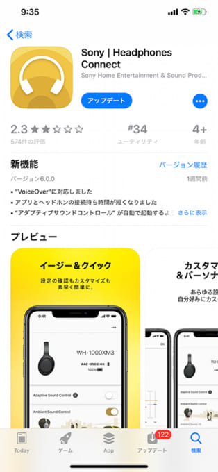 「Headphones Connect」アプリ