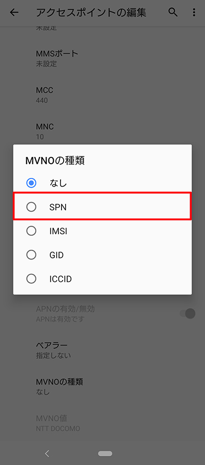 MVNOの種類をSPNにする