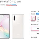 ドコモ版およびau版「Galaxy Note10+」の予約受付が開始