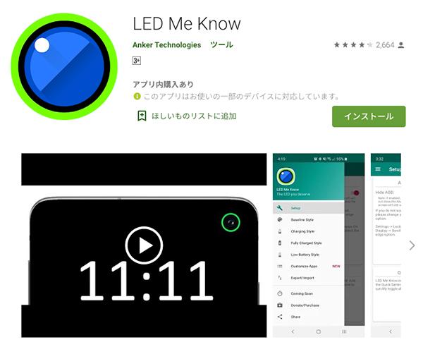 通知LED・充電ランプ