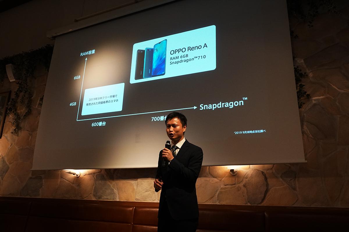 Snapdragon 710 × RAM6GBを搭載