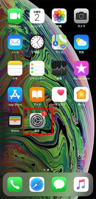 ホーム画面「設定」アプリを起動