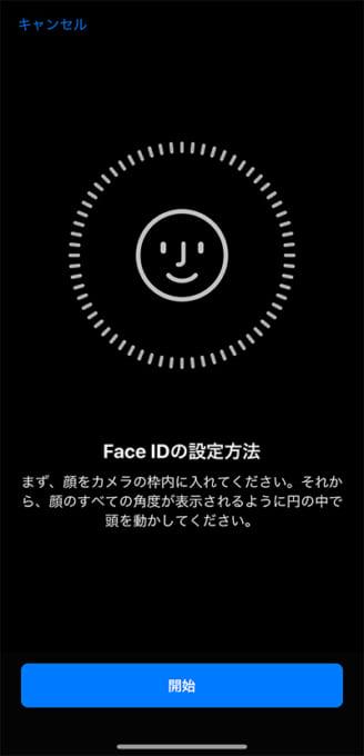 Face IDを設定を選び登録していく