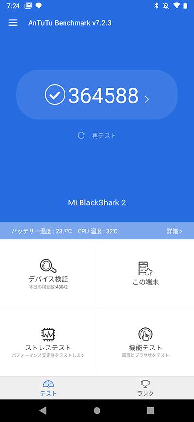 Black Shark 2のベンチマークテスト