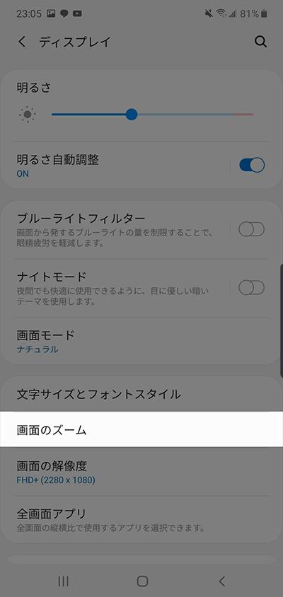 ホーム画面にある設定アプリから進み、ディスプレイから画面ズーム