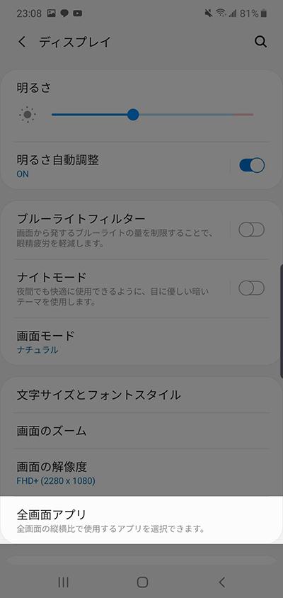 ホーム画面にある設定アプリから進み、ディスプレイから全画面アプリ