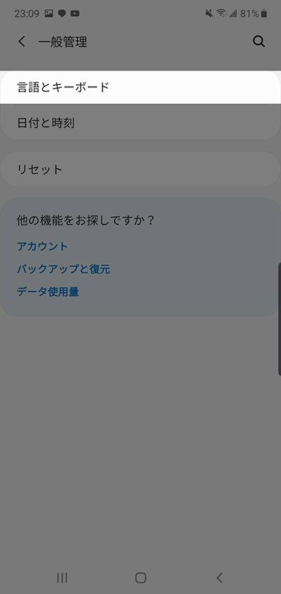 ホーム画面にある設定アプリから進み、一般管理から言語とキーボード