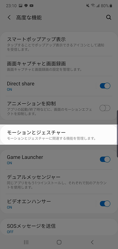 ホーム画面にある設定アプリから進み、高度な設定からモーションとジェスチャー