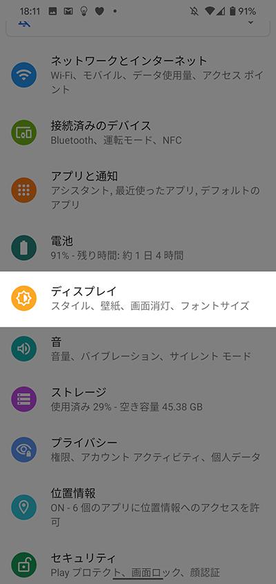 ホーム画面の設定アプリ⇒ディスプレイ