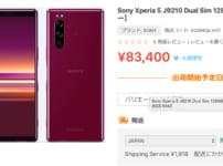 Sony Xperia 5 J9210がETORENにて販売開始