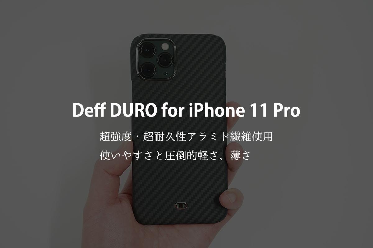 iPhone 11 Pro用のDURO