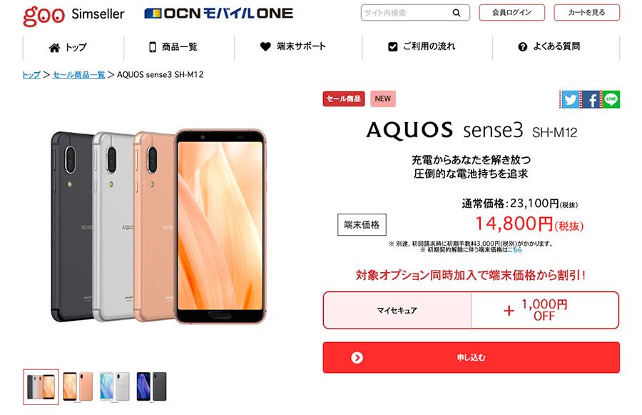 AQUOS sense3を今買うべきじゃない理由