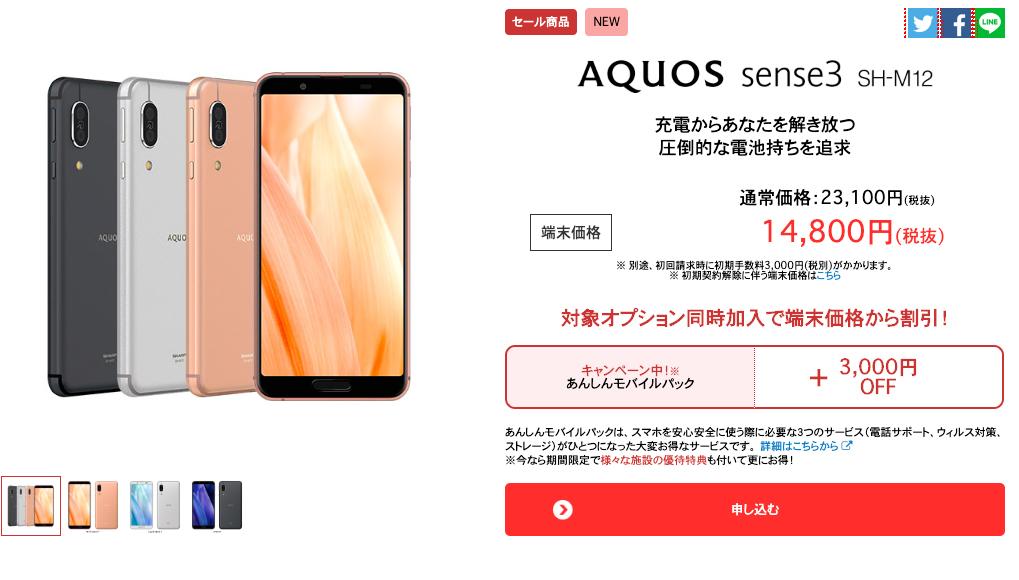 QUOS sense3が今なら14,800円で購入できる大特価!買うべきじゃない理由を探す
