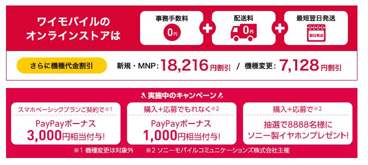 ワイモバイルのXperia 8のキャンペーン