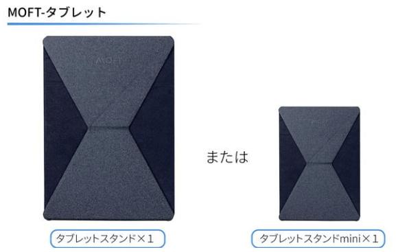 MOFT Xタブレットスタンド用付属品