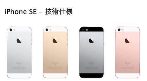 iPhone SEのスペック性能