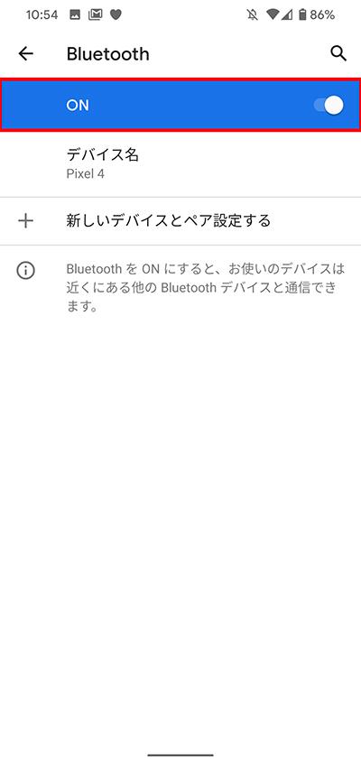 Bluetoothがオンになっているか確認