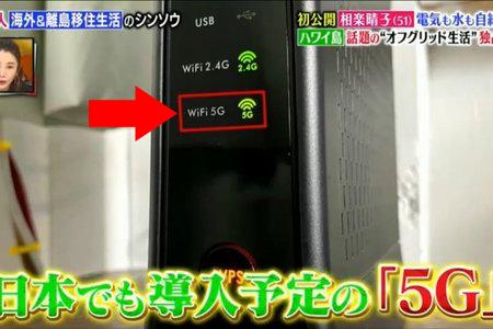 高速大容量低遅延「5G」とWi-Fiの「5GHz」の違い