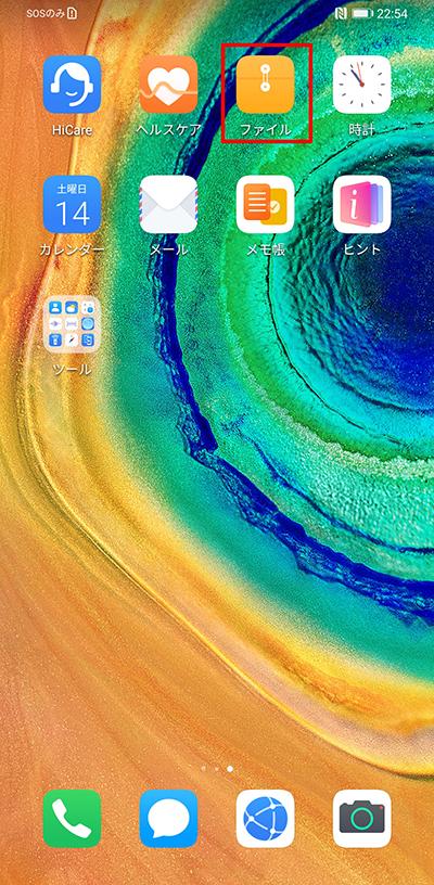 HUAWEI Mate 30 Proの「ファイル」アプリを起動する