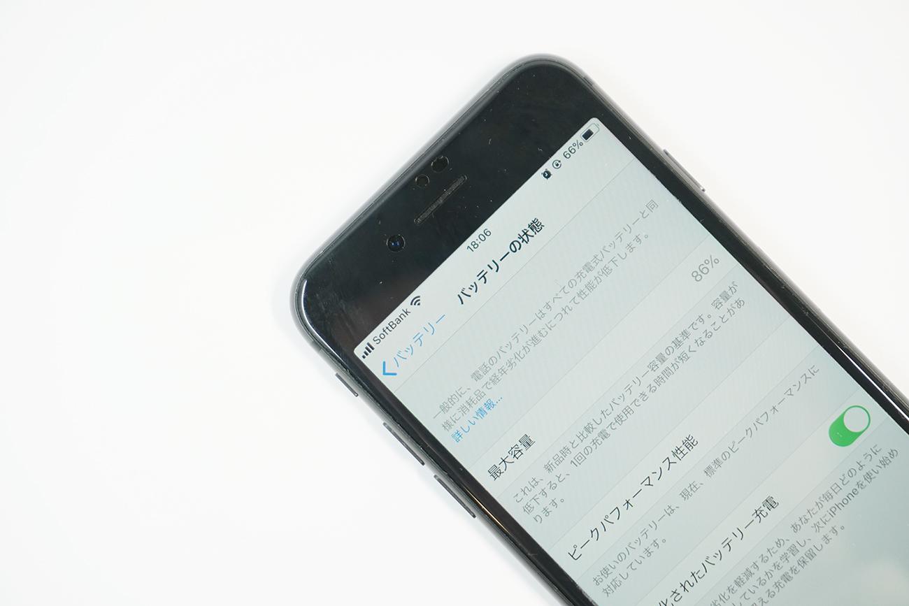 iPhone 8のバッテリー最大容量