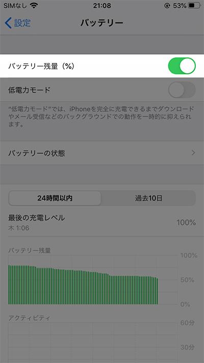 バッテリー残量(%)をオン