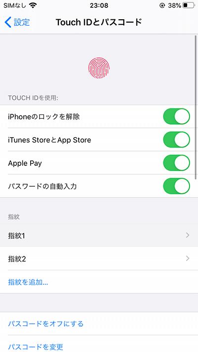 Touch IDとパスワード
